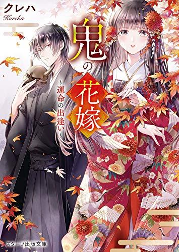 鬼の花嫁~運命の出逢い~ (スターツ出版文庫)