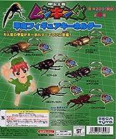 ムシキング 甲虫フィギュアキーホルダー 全6種