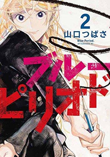 ブルーピリオド コミック 1-2巻セット