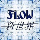 新世界 / FLOW