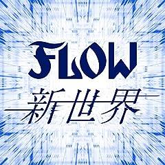 FLOW「新世界」の歌詞を収録したCDジャケット画像