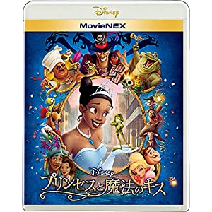 """プリンセスと魔法のキス MovieNEX [ブルーレイ+DVD+デジタルコピー+MovieNEXワールド] [Blu-ray]"""" class=""""object-fit"""""""