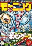 モーニング 2015年39号 [2015年8月27日発売] [雑誌] (モーニングコミックス)