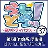 らじどらッ!~夜のドラマハウス~ #7: 「肉食系」 予告編