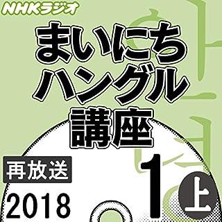 『NHK まいにちハングル講座 2018年1月号(上)』のカバーアート