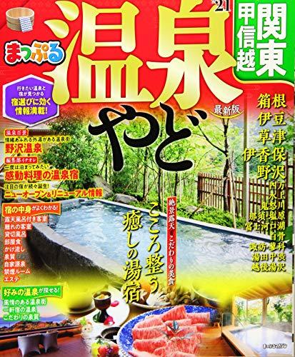 まっぷる 温泉やど 関東・甲信越'21 (マップルマガジン 関東)