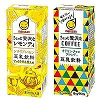 [48本入]マルサンアイ 豆乳飲料2種(ちょっと贅沢なレモンティ シチリアレモン・コーヒー キリマンジャロブレンド)200ml×各24本 マルサン