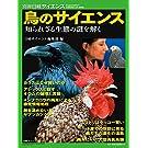 鳥のサイエンス (別冊日経サイエンス227)