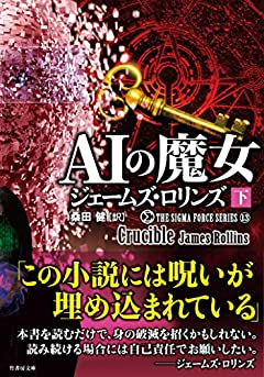 AIの魔女 (下) (竹書房文庫 ろ 1-33 シグマフォースシリーズ 13)