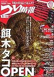 つり情報 2021年 7/1 号 [雑誌]