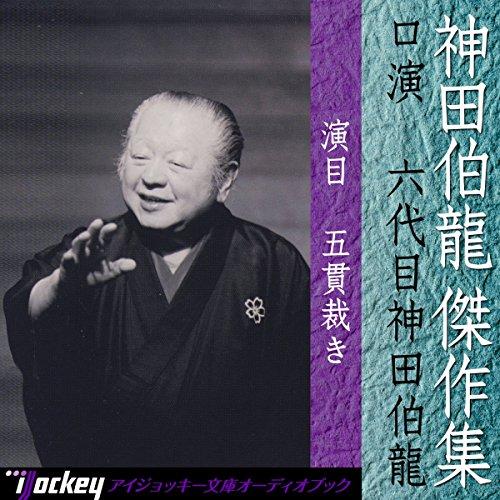 『神田伯龍傑作集 五貫裁き腐』のカバーアート