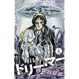 ドリー・マー(4) (少年サンデーコミックス)