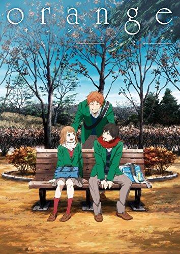 アニメーション映画『orange -未来-』 DVD 初回生産限定版