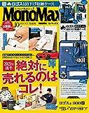 モノマックス10