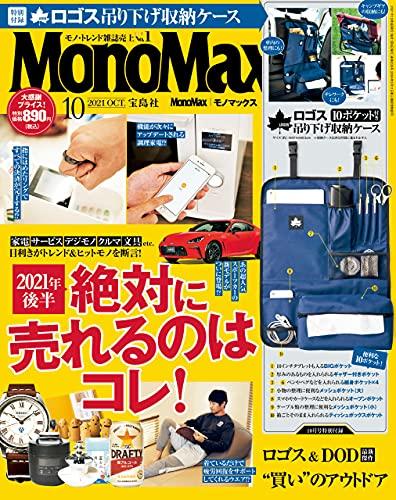 MonoMax 2021年10月号 [雑誌]