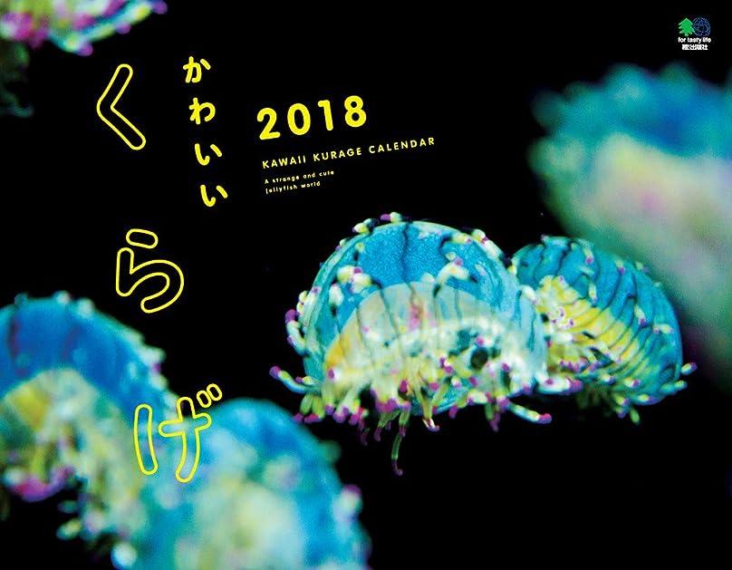 ポルトガル語ヒューム共和国カレンダー2018 かわいいくらげ (エイ スタイル?カレンダー)