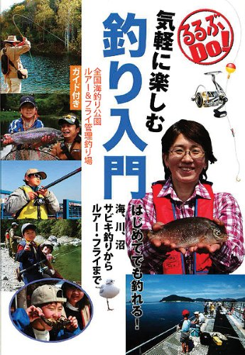 気軽に楽しむ釣り入門 (るるぶDO)