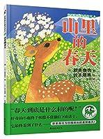 蓝风筝童书新美南吉童话绘本8:山里的春天