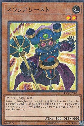 遊戯王 SD34-JP002 スワップリースト(日本語版 ノーマルパラレルレア) STRUCTURE DECK - マスター・リンク -