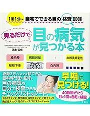 1回1分~ 自宅でできる 目の検査BOOK 見るだけで目の 病気が見つかる本 (健康実用)