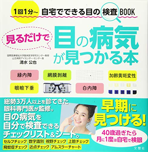 1回1分~ 自宅でできる 目の検査BOOK 見るだけで目の 病気が見つかる本 (健康実用) - 清水公也