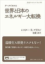 データでわかる 世界と日本のエネルギー大転換 (岩波ブックレット)