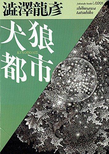 犬狼都市(キュノポリス) (福武文庫)