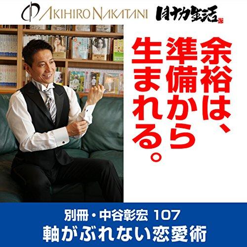 『別冊・中谷彰宏108「余裕は、準備から生まれる。」』のカバーアート