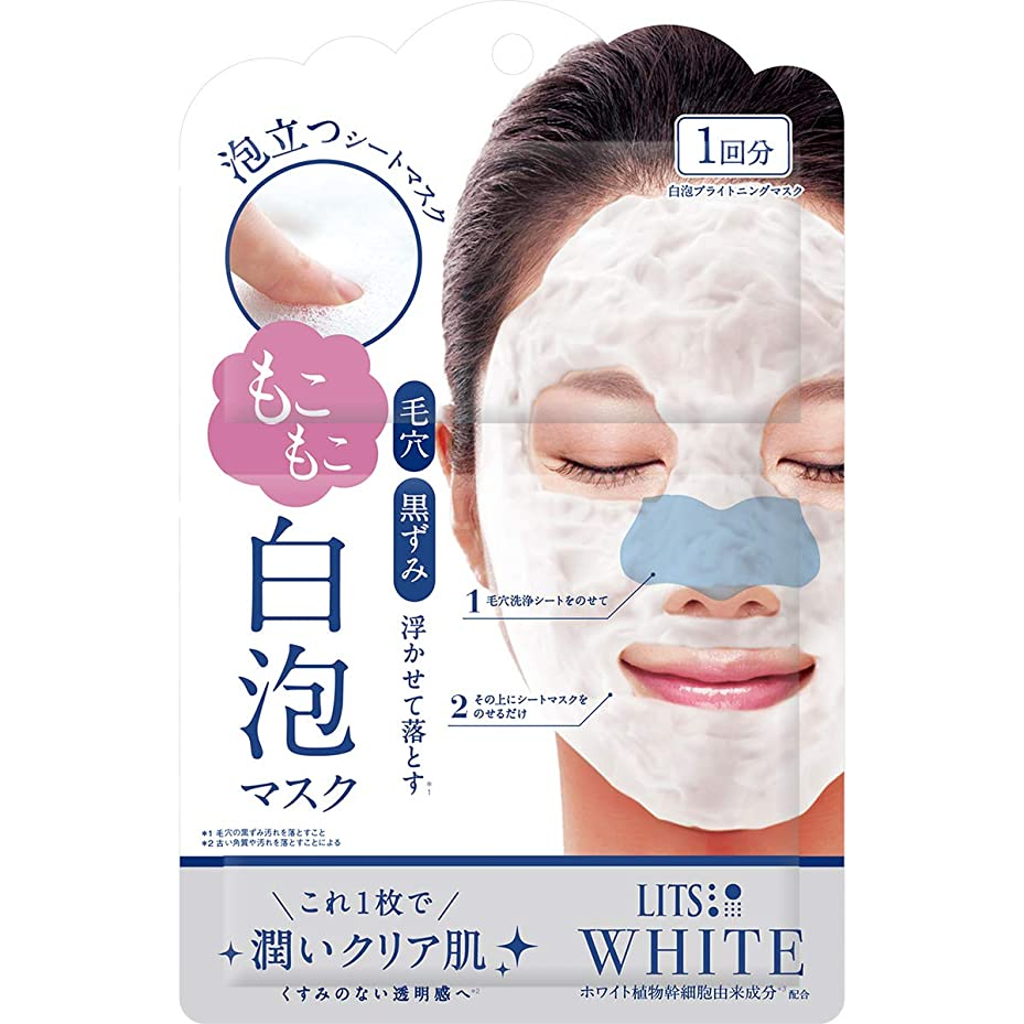 乗り出す下向き銀河リッツ ホワイト もこもこ白泡マスク 1枚