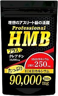 【大容量360粒】HMBCa90,000mg+クレアチン18,000mg HMBプロフェッショナル