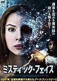 ミスティック・フェイス[DVD]