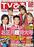 TVぴあ 2011年 1/6号 雑誌