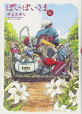 ぽいぽいさま 2 (グランドジャンプ愛蔵版コミックス)