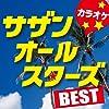TSUNAMI (オリジナルアーティスト:サザンオールスターズ ) [カラオケ]