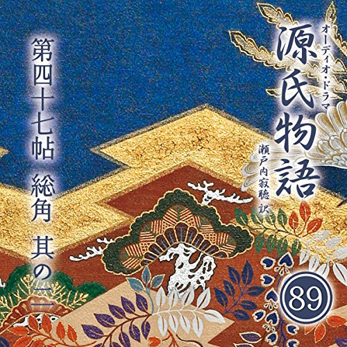 『源氏物語 瀬戸内寂聴 訳 第四十七帖 総角 (其ノ二)』のカバーアート