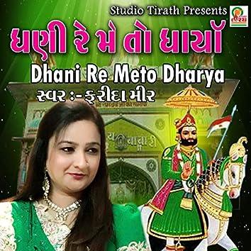 Dhani Re Me To Dharya - Ramapir Bhajan