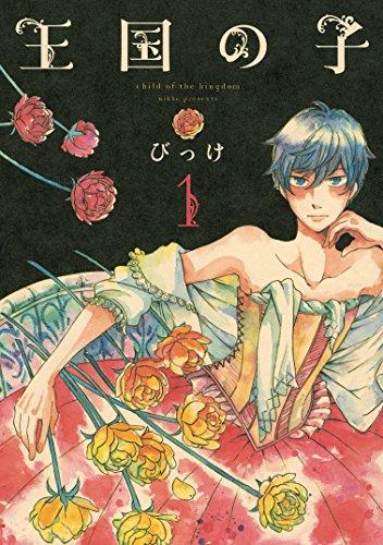 王国の子(1) (ITANコミックス)
