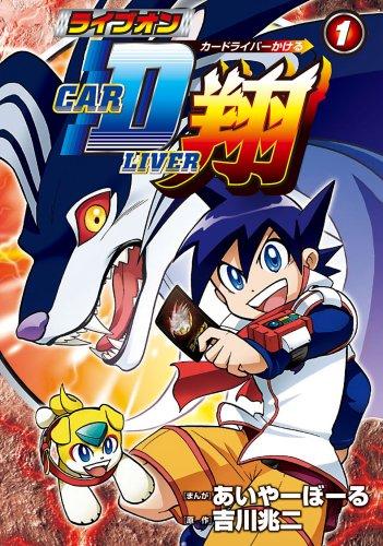 ライブオンCARDLIVER翔 1 (1) (ブンブンコミックスネクスト) - あいやーぼーる, 吉川 兆二