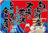 E大漁旗 68488 旬の海鮮 大漁 W1300 ポンジ