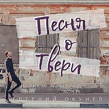Песня о Твери