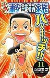 元祖! 浦安鉄筋家族 11 (少年チャンピオン・コミックス)