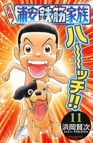 元祖! 浦安鉄筋家族 11 (少年チャンピオン・コミックス) - 浜岡賢次