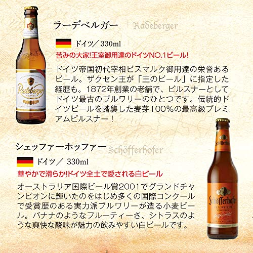 ビールセット世界のビール12本飲み比べギフトセットスペイン産高級ビール入!スペイン・ドイツ・ベルギーなどビール本場より大集結!全種類の商品説明がわかるビールリスト付(14弾)