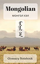 Mongolian Glossary Notebook: an aid to help expand your vocabulary when learning a new language