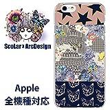 スカラー iPhoneX 50492 デザイン スマホ ケース カバー ネコ 星 チョウとお花の コラージュ ブランド ケース スカラー かわいい デザイン UV印刷