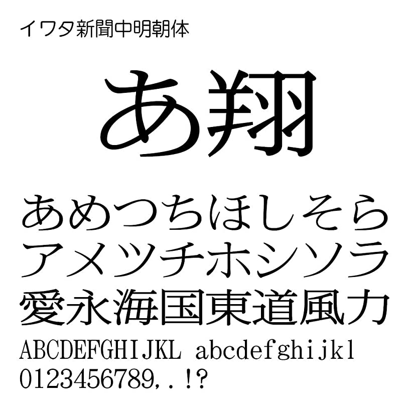殺す赤外線オデュッセウスイワタ新聞中明朝体 TrueType Font for Windows [ダウンロード]