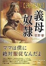 【決定版】義母奴隷 (フランス書院文庫X)