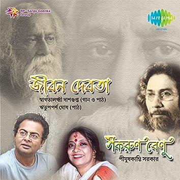 Jeevan Devata and Sakarun Benu