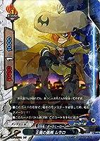 バディファイトX(バッツ)/正義の義賊 ムクロ(レア)/バディクエスト~冒険者VS魔王~