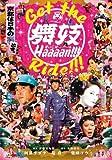 GET THE 舞妓Haaaan!!! RIDE!!![DVD]